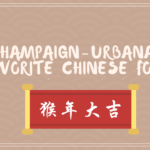 Champaign-Urbana's Favorite Chinese Restaurants: Readers Recommend